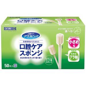 川本産業 口腔ケアスポンジプラスチック軸S50...の関連商品1