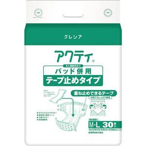 日本製紙クレシアアクティパッド併用テープ止めM-L30枚