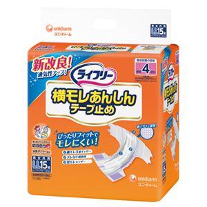 ユニ・チャームライフリー横モレ安心テープ止めM20枚入り4P