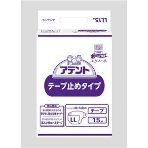 大王製紙アテントテープ止めタイプLL15枚4P