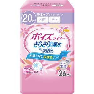 日本製紙クレシア ポイズライナーさらさら吸水スリム少量18P