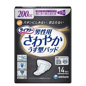 ユニ・チャーム さわやかパッド男性用 特に多い...の関連商品2