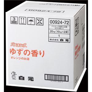 白元アース バスキング20kg ゆずの香り 00924