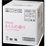 白元アース バスキング20kg さくらの香り 00921