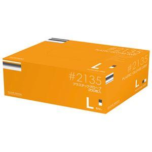 川西工業 プラスチックグローブ #2135 L...の関連商品1