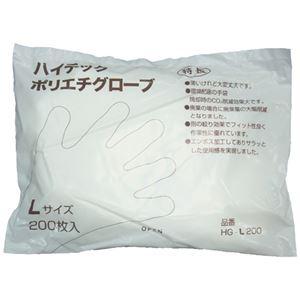 日本ハイテック ハイテックポリエチグローブ L 50袋