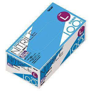 川西工業 ニトリル極薄手袋 粉なし ブルーLの関連商品5