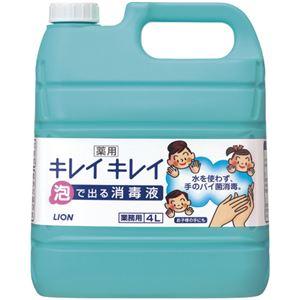ライオン キレイキレイ 薬用泡で出る消毒液 4Lx3本