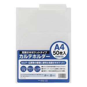 スガタ カルテホルダー50枚入 KHW50