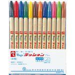 寺西化学工業 ラッションペン M300 細字 12色 5セット