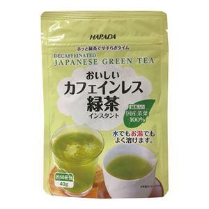 (まとめ) ハラダ製茶販売 カフェインレス緑茶インスタント【×10セット】