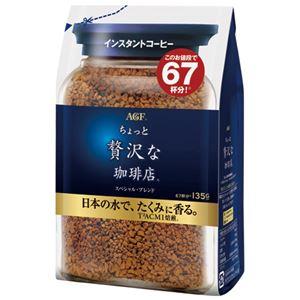 (まとめ)味の素AGFちょっと贅沢スペシャル・ブレンド袋135g【×10セット】