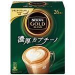 (まとめ) ネスレ ゴールドブレンド濃厚カプチーノ26P【×10セット】