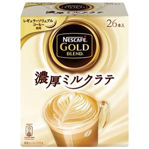 (まとめ)ネスレゴールドブレンド濃厚ミルクラテ26P【×10セット】