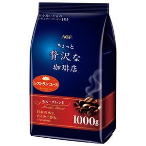 (まとめ)味の素AGFちょっと贅沢な珈琲店モカブレンド1kg【×5セット】