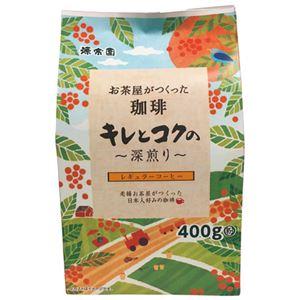 (まとめ)ハラダ製茶販売お茶屋がつくったキレとコクの深煎り400g【×10セット】