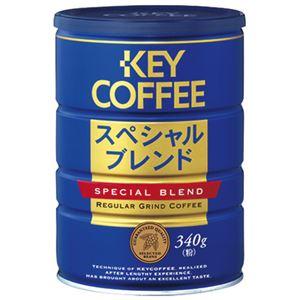 (まとめ)キーコーヒーキーコーヒー缶スペシャルブレンド【×10セット】