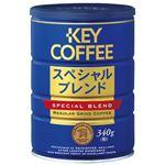 (まとめ) キーコーヒー キーコーヒー缶スペシャルブレンド【×10セット】