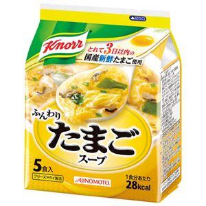 (まとめ)味の素クノールふんわりたまごスープ5P/1袋【×10セット】