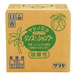 牛乳石鹸共進社 ヤシノミスキンケアリンスinシャン10L