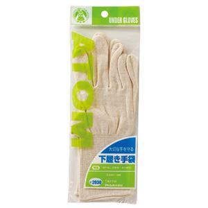 (まとめ)アトム下履き手袋【×30セット】
