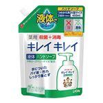 (まとめ) ライオン キレイキレイ液体ハンドソープ 詰替 16袋【×3セット】
