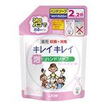 (まとめ) ライオン キレイキレイ薬用泡ハンドS詰替450ml 16袋【×3セット】