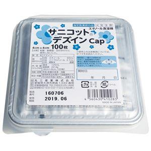 (まとめ)サニコットデズインCap104P【×10セット】