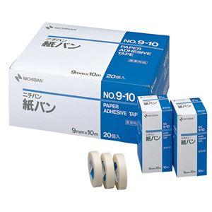 (まとめ)紙粘着テープ  紙バン【×3セット】