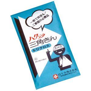 (まとめ) 白十字 三角巾 中【×10セット】