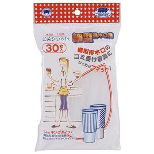 (まとめ) ボンスター ごみシャット細型排水口用ストッキング30枚【×30セット】