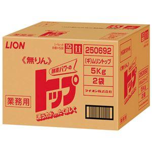 (まとめ)ライオン無りんトップ5kg×2袋【×3セット】