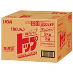 (まとめ) ライオン 無りんトップ 5kg×2袋【×3セット】