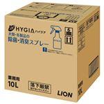 (まとめ) ライオン トップHYGIA 除菌・消臭スプレー業務用 10L【×3セット】