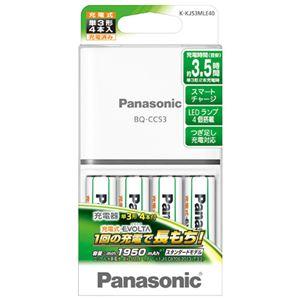 (まとめ) Panasonic 充電器セット K-KJ53MLE40【×3セット】