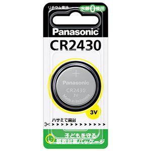 (まとめ) Panasonic コイン型リチウム電池 CR-2430P【×10セット】