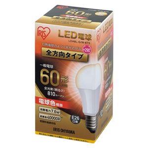 (まとめ) アイリスオーヤマ LED電球60W E26 全方向 電球 LDA8L-G/W-6T5【×10セット】