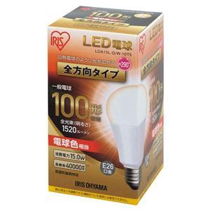 (まとめ) アイリスオーヤマ LED電球100W 全方向 電球 LDA15L-G/W-10T5【×5セット】