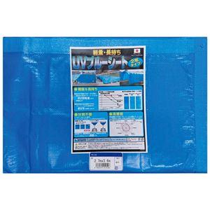 (まとめ) 萩原工業 UVブルーシート2年タイプ 2.7m×3.6m【×5セット】