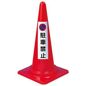 (まとめ) ユニット コーン用ステッカー 「駐車禁止」 834-35【×30セット】