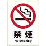 (まとめ) ヒサゴ ピタロングステッカー 禁煙 A4 1面【×10セット】