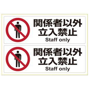 (まとめ) ヒサゴ ピタロングステッカー 関係者以外立入禁止【×10セット】
