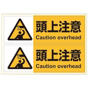 (まとめ) ヒサゴ ピタロングステッカー 頭上注意 A4 2面【×10セット】
