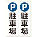 (まとめ) ヒサゴ ピタロングステッカー 駐車場 A3 KLS021【×5セット】