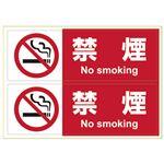 (まとめ) ヒサゴ ピタロングステッカー 禁煙 A4 2面【×10セット】