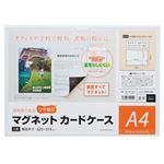 (まとめ) マグエックス マグネットカードケースツヤ有A4 MCARD-A4G【×10セット】