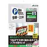 (まとめ) エーワン 屋外用大きく貼れるタイプ51970ソフト付A4【×10セット】