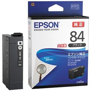 (まとめ)エプソンIJカートリッジICBK84ブラック【×3セット】