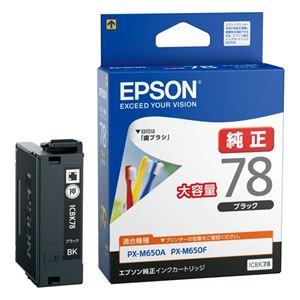 (まとめ)エプソンインクカートリッジICBK78ブラック【×3セット】