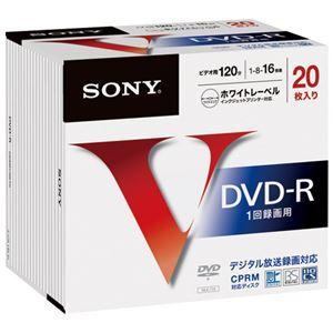 (まとめ) ソニー DVD‐R 20枚 20DMR12MLPS【×5セット】